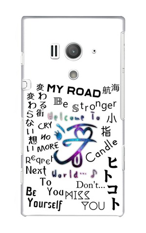 「Welcome To 冴 World」スマホカバー(Xperia acro HD)