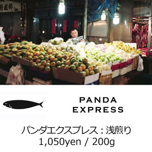 MONTHLY BEENS No.1:PANDA EXPRESS - パンダエクスプレス - 浅煎り