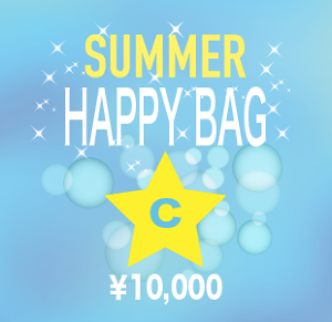 SUMMER HAPPY BAG【C】