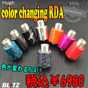 color changing RDA(電子たばこ アトマイザー)