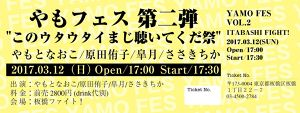 【ticket】2017.3.12  板橋ファイト! やもフェス 第二弾