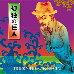 Tricky Human Special『孤独の巨人』
