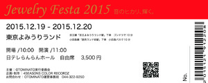 Jewerly Festa 2015【カテゴリ2】