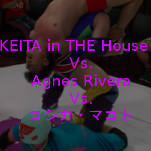 KEITA in THE House*Vs.Agnes RiveraVs.コシカ・マコト  NWAワラビー世界マーシャル・アーツ選手権3Way Dance(7/17 2016) 『WALLABEE SHOW DOWN』 Revolution Aniversario2016 超獣4Ever..17 July