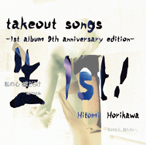 takeout songs「生1st!」
