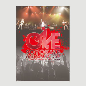 Blu-ray / SOYOKAZE ONE MAN LIVE 2016 ~O.N.E~ @堂島リバーフォーラム 2016.11.19
