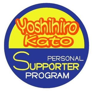 【Yoshihiro Kato Personal Supporter Program】50,000円コース