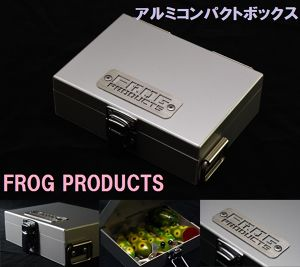 FROG PRODUCTS / アルミコンパクトボックス