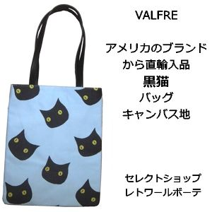 Valfre ヴァルフェー トートバッグ BRUNO GANG TOTE キャンバス 猫 グッズ 黒猫 カバン ネコ 柄 バック ネコ柄のカバン