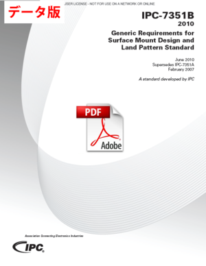 【データ版】IPC-7351B:Generic Requirements for Surface Mount Design and Land Pattern Standard【英語】