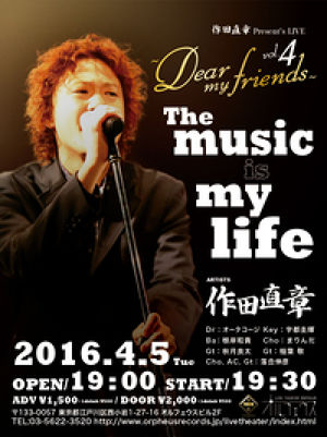 作田直章present's live 〜Dear my friends vol.4〜 The music is my life 前売り券