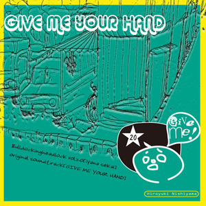 CD『GIVE ME YOUR HAND』西山宏幸