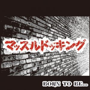 BORN TO BE...