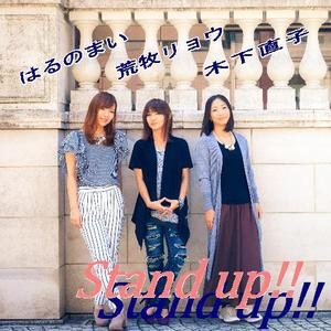 CD「Stand up!!」