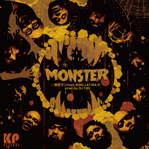 "押忍マン feat. RINO LATINA II / MONSTER(7"")"