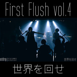 【First Flush vol.4】世界を回せ