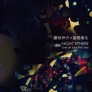 NIGHT SPHERE -Live at Jazz Bar Sea- / 藤枝伸介×富樫春生
