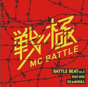 [予約受付中]DJ yukihILL / 戦極BATTLE BEAT Vol.1 -inst MIX-