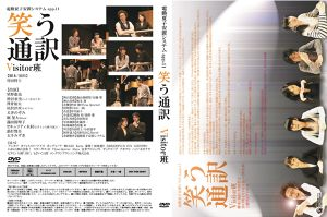 DVD 番外公演app.11『笑う通訳~Laugh'in Interpreter~』(V班)