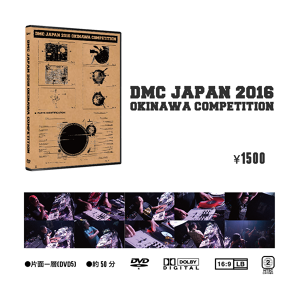 DMC JAPAN 2016 OKINAWA COMPETITION (DJ BATTLE)