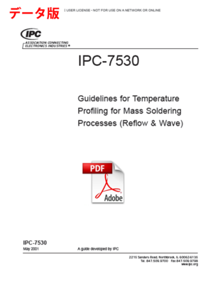 【データ版】IPC7530 EN: Guidelines for Temperature Profiling for Mass Soldering (Reflow & Wave) Processes【英語】
