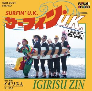 【CD】SURFIN' U.K.