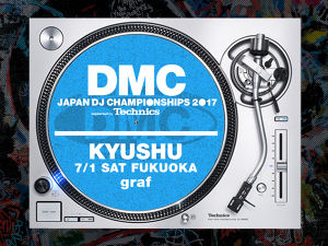 DMC JAPAN DJ CHAMPIONSHIPS 2017 supported by Technics 九州予選エントリーチケット