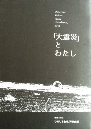 「大震災」とわたし―Different Voices from Hiroshima 2011