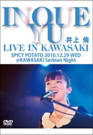 LIVE DVD『ライブインカワサキ』