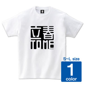 CoolGagTシャツ【立春 TO ME】