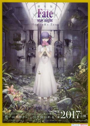 Fate / stay night Heaven's Feel 第一章