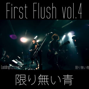 【First Flush vol.4】限り無い青