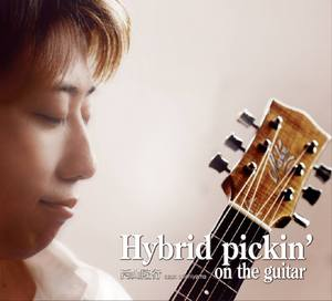 【CD】Hybrid pickin' on the guitar