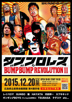 「BUMP BUMP REVOLUTION 11」DVD