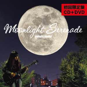 【CD+DVD】Moonlight Serenade (初回限定版)