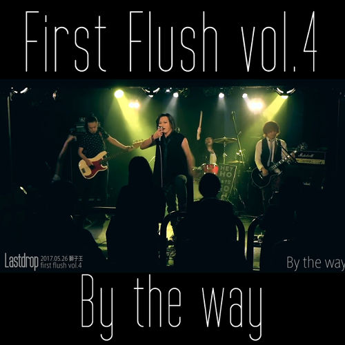 【First Flush vol.4】By the way