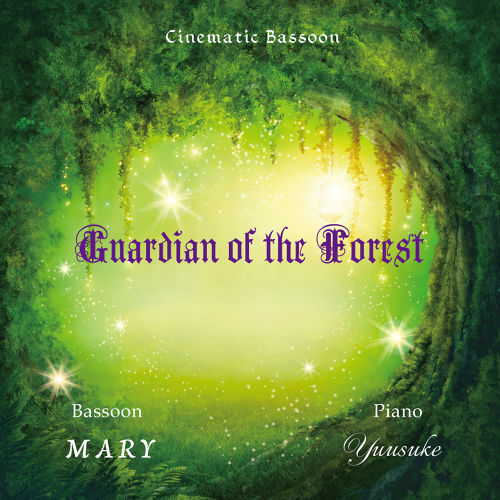 CDアルバム「Guardian of The Forest」