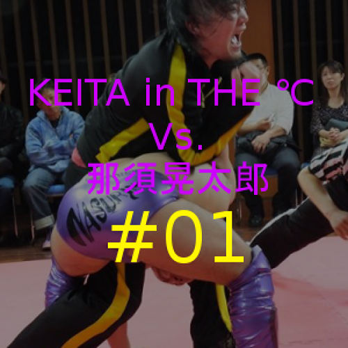 KEITA in THE ℃ Vs.那須晃太郎 #01
