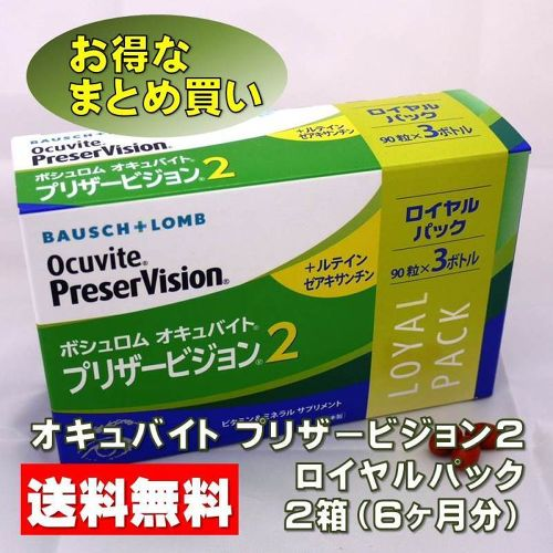 Ocuvite PreserVision オキュバイト プリザービジョン2 ロイヤルパック  2箱セット(6ヶ月分)