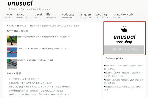 unusual-web広告枠