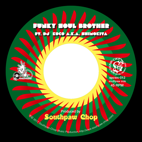 FUNKY SOUL BROTHER / DOWN ON IT