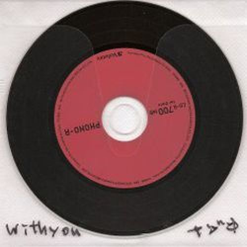 with you デモCD mp3ファイル