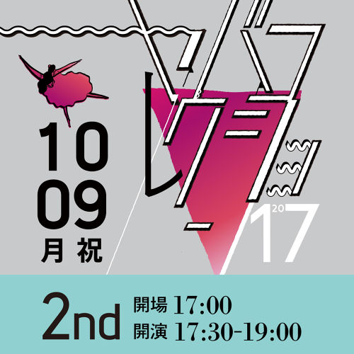 2nd stage [17:30~] シート