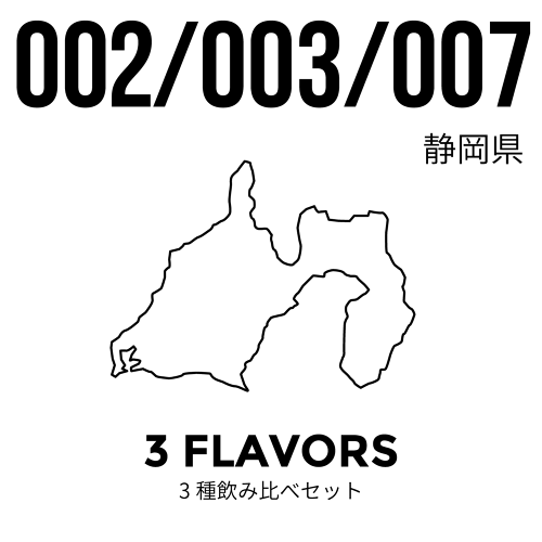 3 FLAVORS SET from 静岡