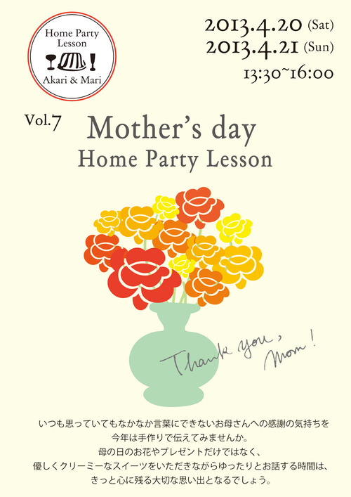 Mother's Day Home Party Lesson チケット