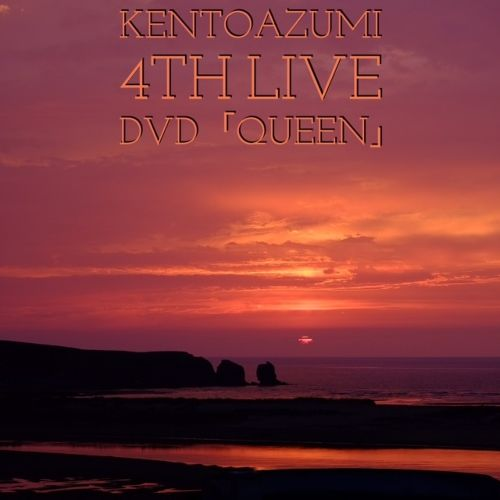 kentoazumi 4th LIVE DVD「Queen」