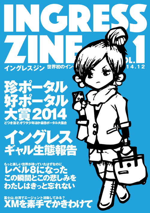 INGRESS ZINE
