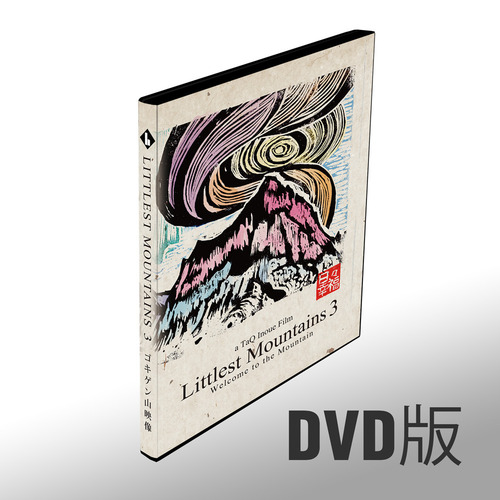 LITTLEST MOUNTAINS 3 【DVD版】