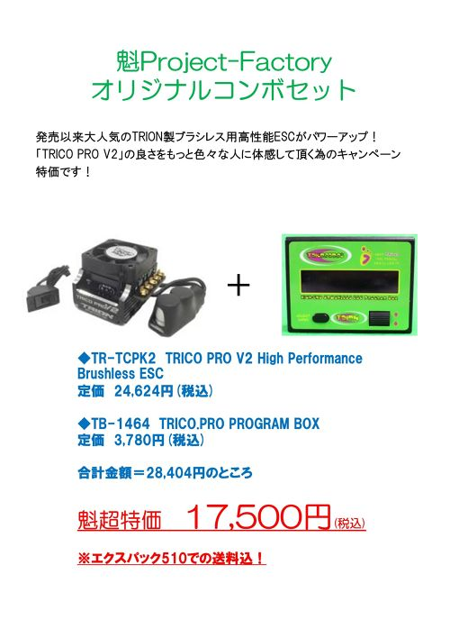 【超特価SALE】TR-TCPK2 TRICO PRO V2 High Performance Brushless ESC + TB-1464 TRICO.PRO PROGRAM BOX
