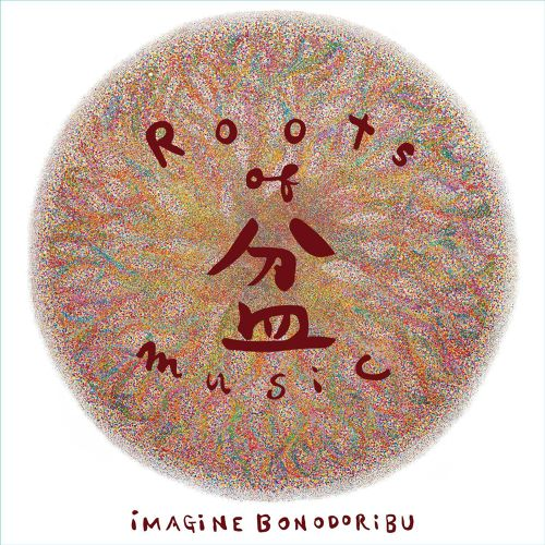 CD Roots of 盆 music
